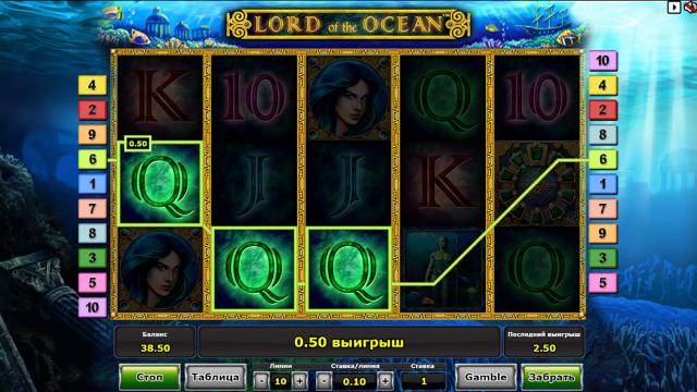 игровой автомат Lord Of The Ocean 9