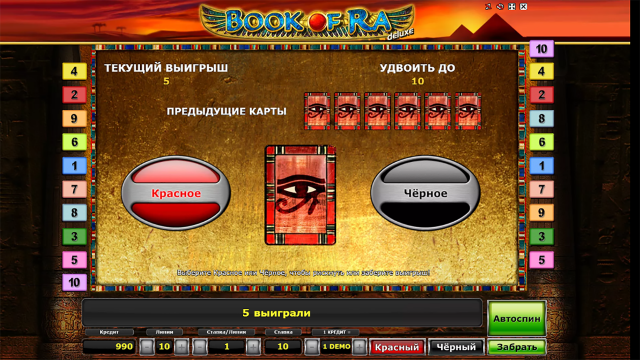 популярный слот Book Of Ra Deluxe 8