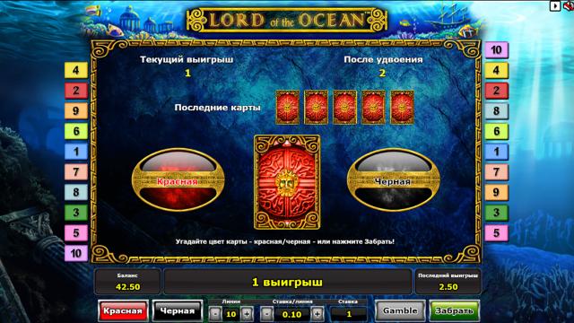 игровой автомат Lord Of The Ocean 8