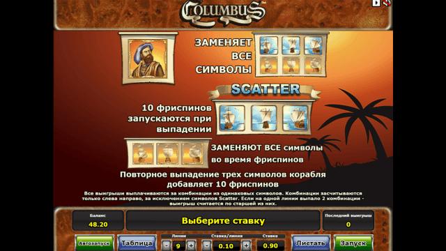 онлайн аппарат Columbus 2