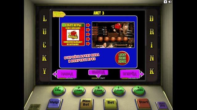 игровой автомат Lucky Drink 4