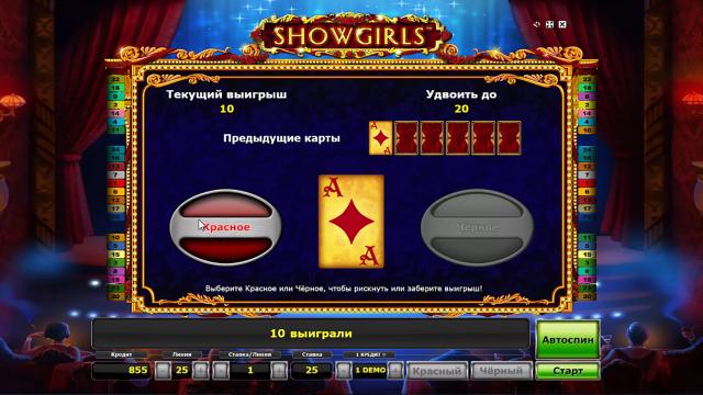 онлайн аппарат Showgirls 8