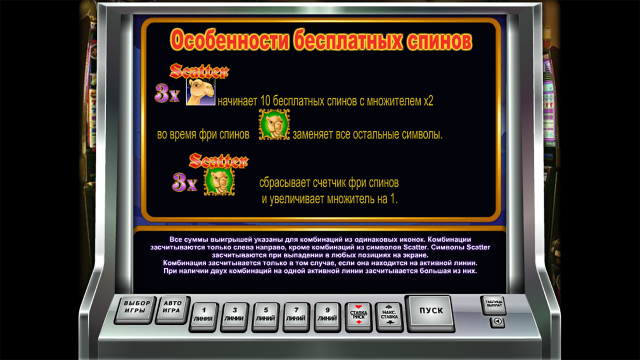 игровой автомат Marco Polo 7