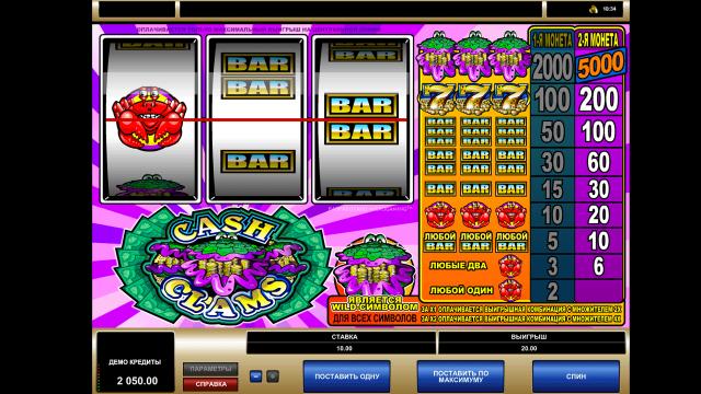 игровой автомат Cash Clams 5