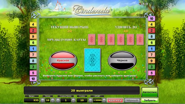 игровой автомат Cindereela 8