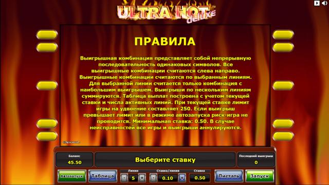 онлайн аппарат Ultra Hot Deluxe 6
