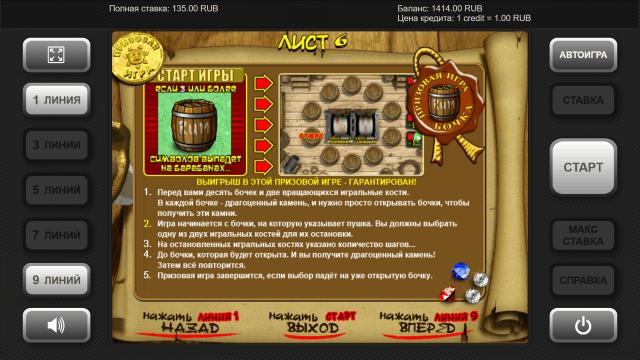 онлайн аппарат Pirate 8