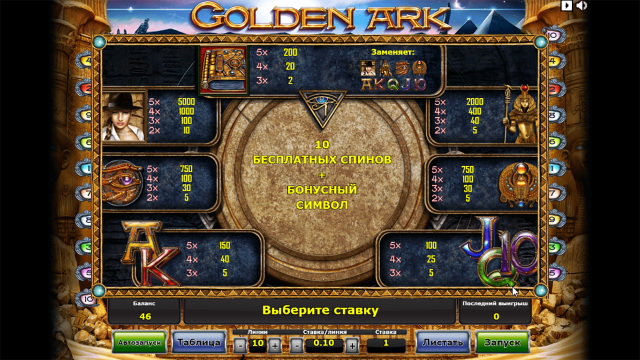 популярный слот Golden Ark 5