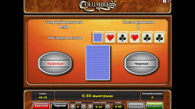 онлайн аппарат Columbus 7
