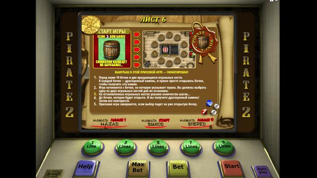 игровой автомат Pirate 2 6