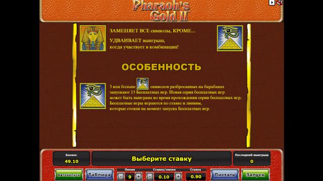 онлайн аппарат Pharaoh's Gold II 1