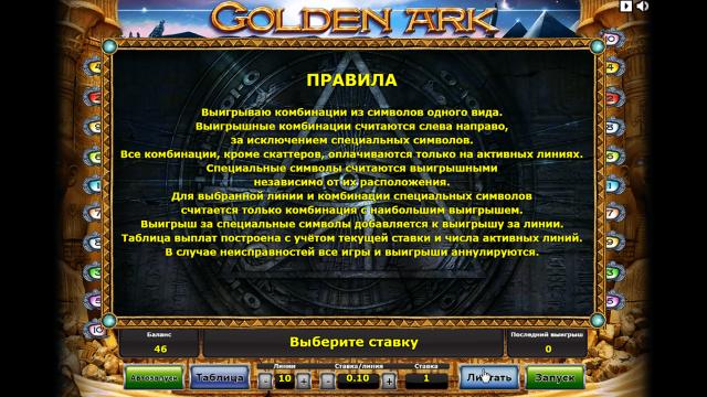популярный слот Golden Ark 2