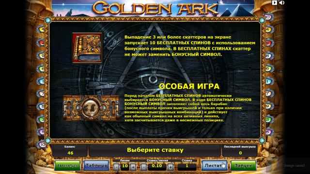 онлайн аппарат Golden Ark 1