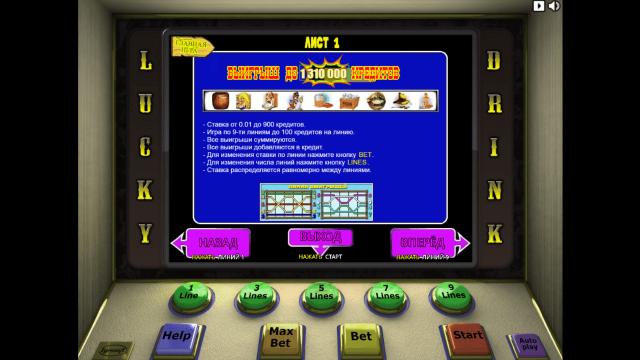 игровой автомат Lucky Drink 2