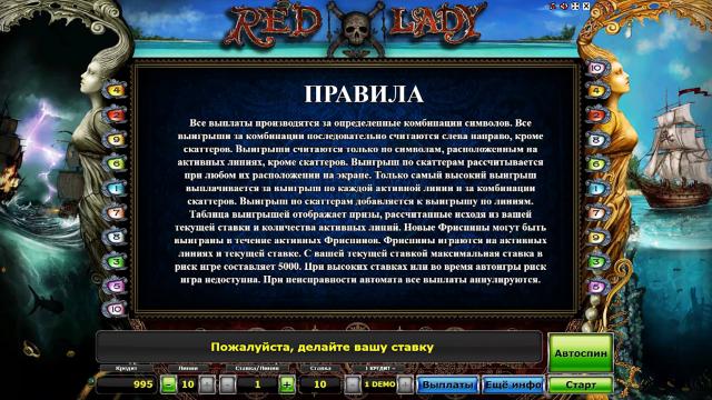 игровой автомат Red Lady 6