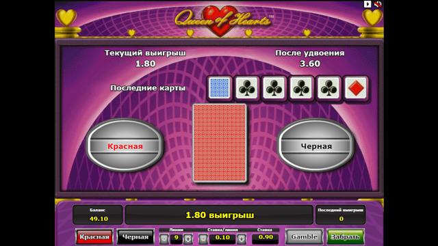 игровой автомат Queen Of Hearts 10