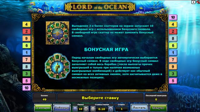 игровой автомат Lord Of The Ocean 4