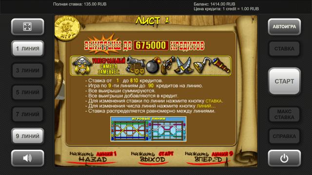 игровой автомат Pirate 4