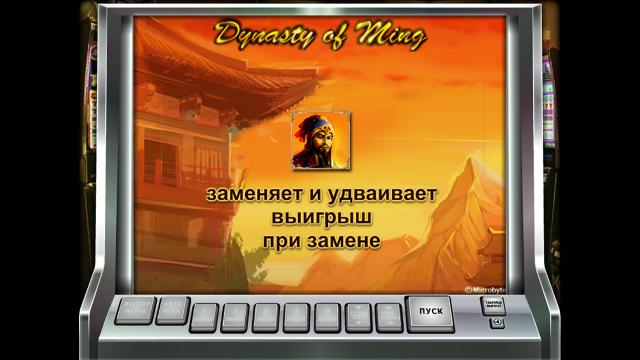 игровой автомат The Ming Dynasty 8