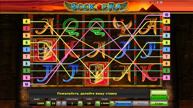 игровой автомат Book Of Ra Deluxe 1