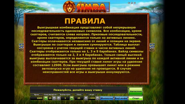 игровой автомат African Simba 3