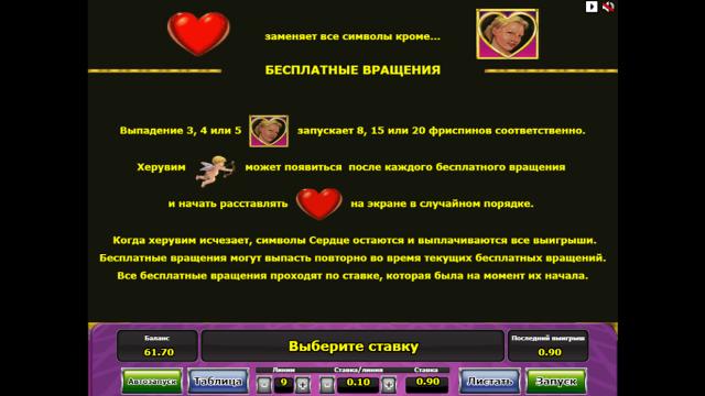 онлайн аппарат Queen Of Hearts 1