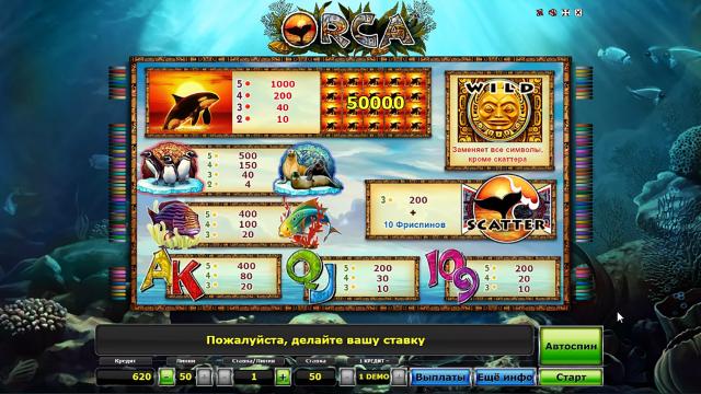игровой автомат Orca 2