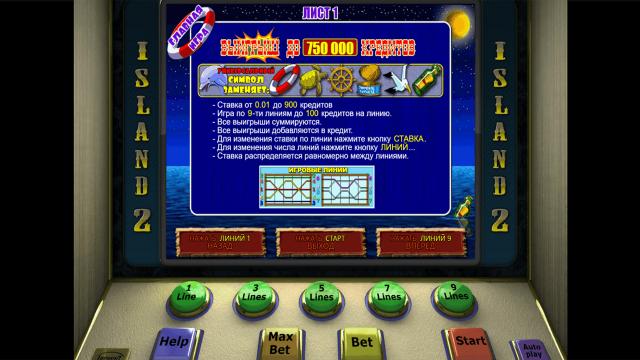 игровой автомат Island 2 4