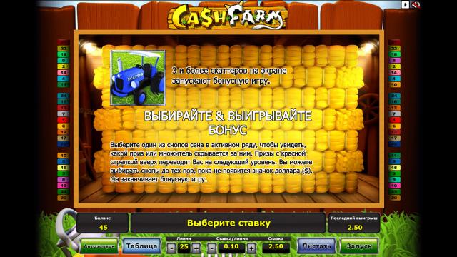 популярный слот Cash Farm 8