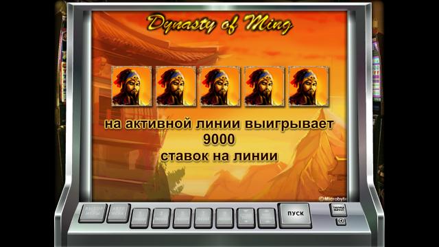 игровой автомат The Ming Dynasty 7