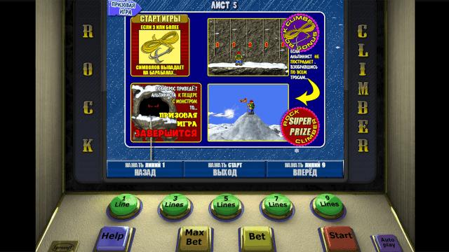 игровой автомат Rock Climber 7