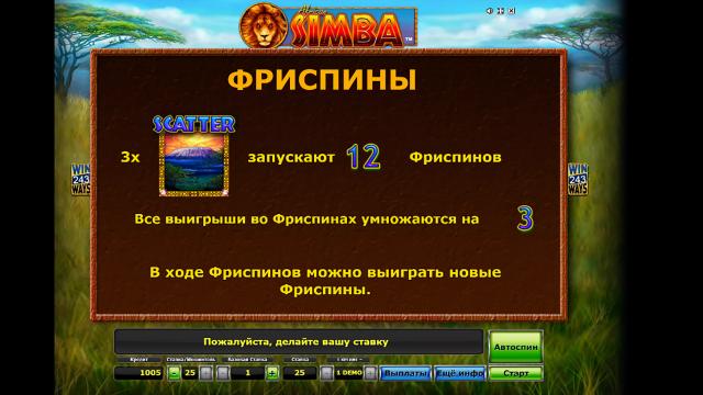 игровой автомат African Simba 1