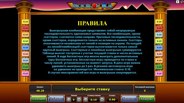 игровой автомат Book Of Ra 6