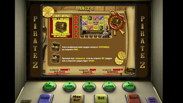 онлайн аппарат Pirate 2 5