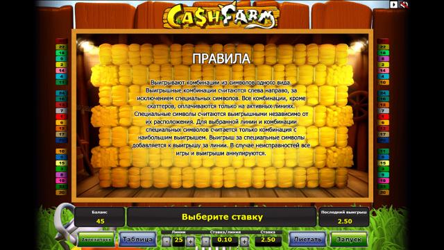 онлайн аппарат Cash Farm 10