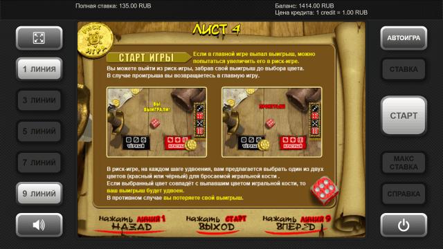 игровой автомат Pirate 6