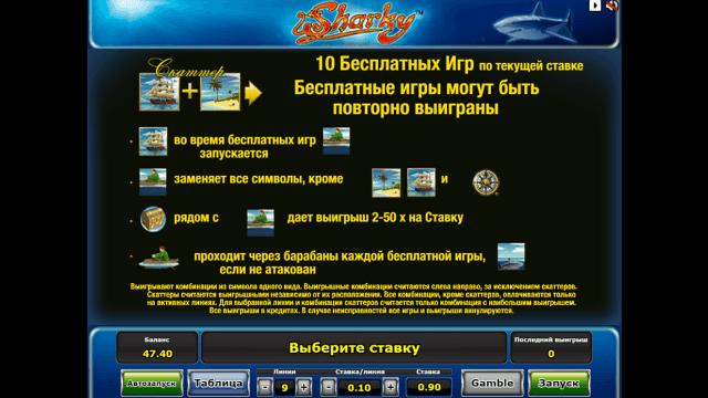 игровой автомат Sharky 4